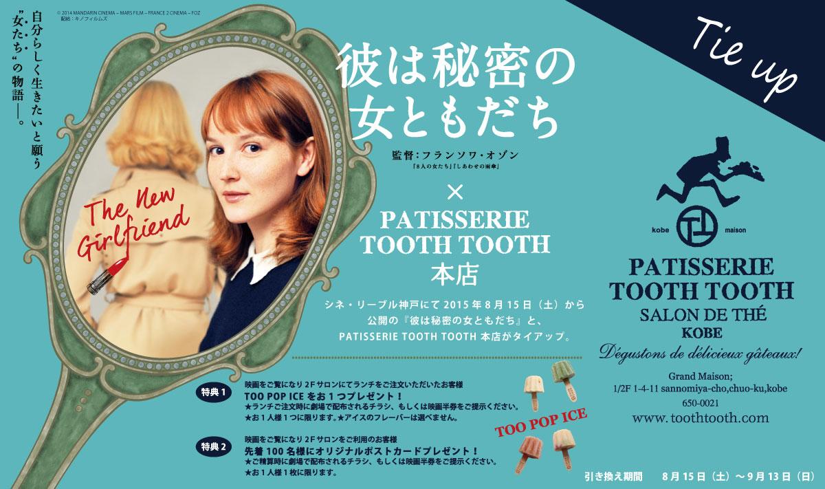 2015.8.15~9.13 映画『彼は秘密の女ともだち』とタイアップ!