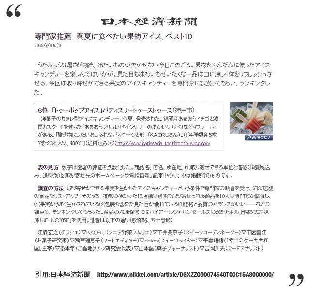 トゥーポップアイスが日経新聞プラス1で紹介されました!