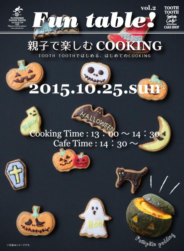 【10月25日(日)開催】総製菓長と作る料理教室!