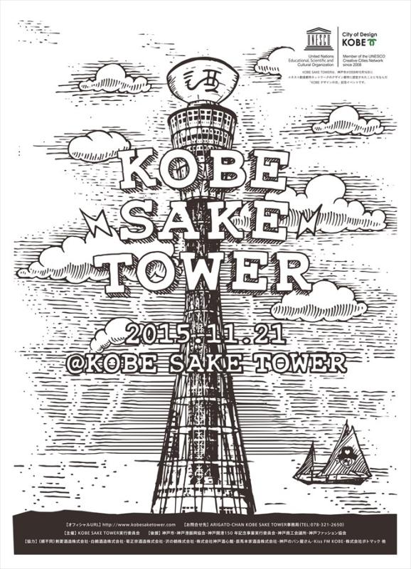 【11/21開催】ランドマークをジャック!KOBE SAKE TOWER開催!
