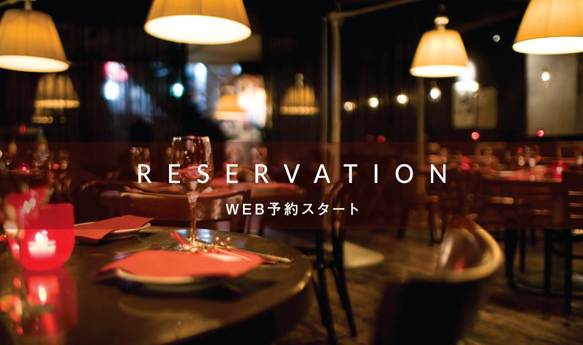 恵比寿「TOOTH TOOTH TOKYO」では、WEB予約の受付を開始しました。