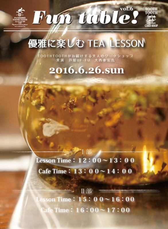 【2016.6.26(SUN)開催】大人のワークショップ『Fun table!vol.6』のお知らせ
