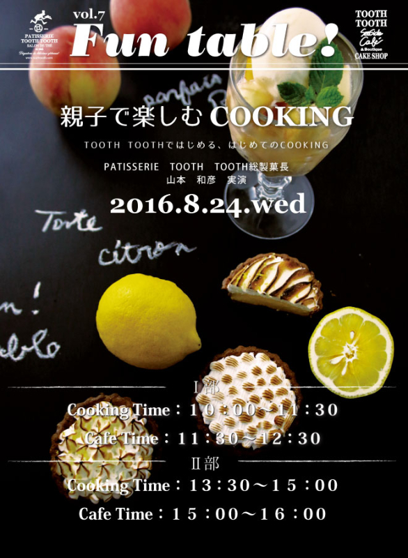 【2016.8.24(WED)開催】親子料理教室『Fun table!vol.7』のお知らせ