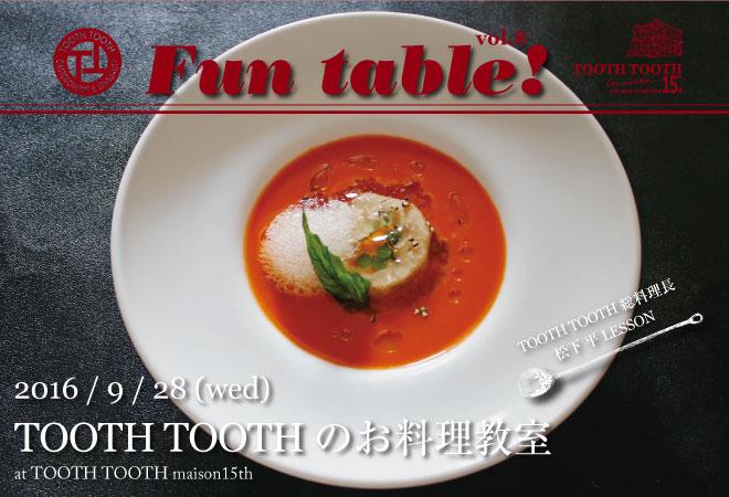 【2016.9.28(wed)開催】料理教室『Fun table!vol.8』のお知らせ