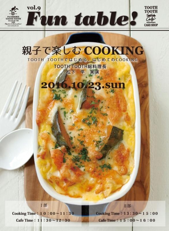 【2016.10.23(sun)開催】親子料理教室『Fun table!vol.9』のお知らせ