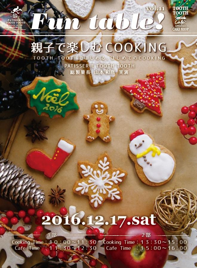 【2016.12.17(sat)開催】親子料理教室『Fun table!vol.11』のお知らせ
