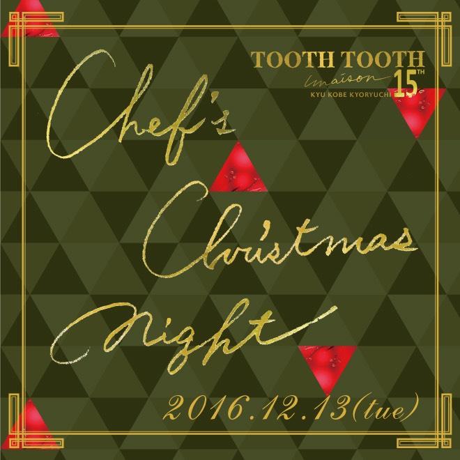 【2016.12.13(TUE)】今年も「Chef's Christmas dinner」を開催します♪