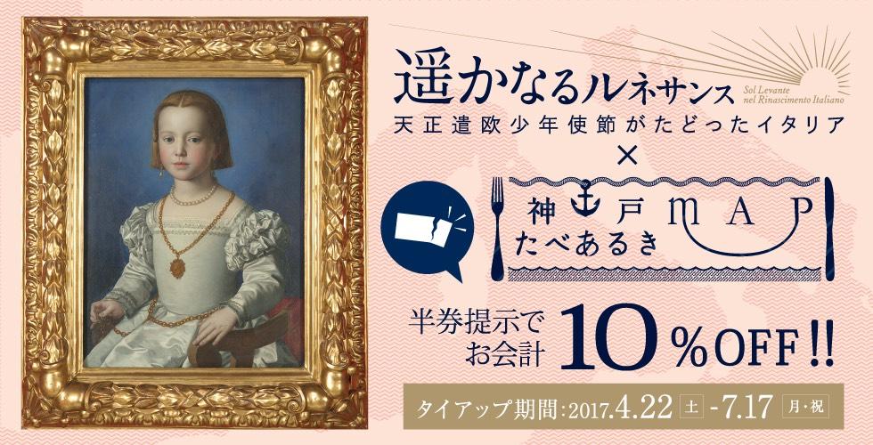 【2017.4.22~7.17】特別展『遥かなるルネサンス』とタイアップ!