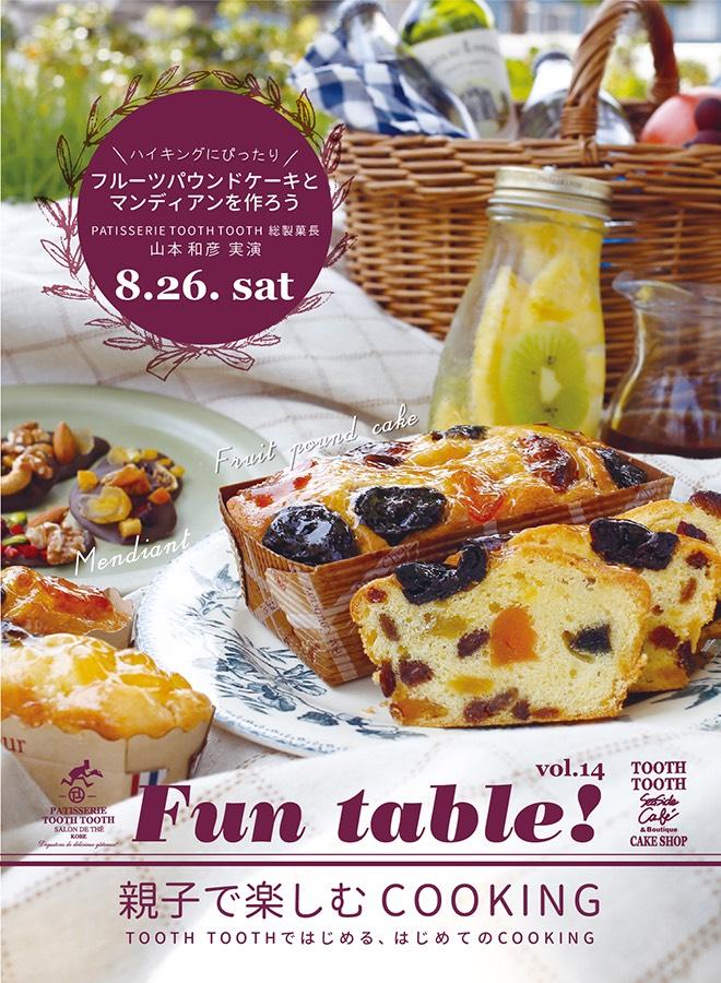 Fun Table! vol14
