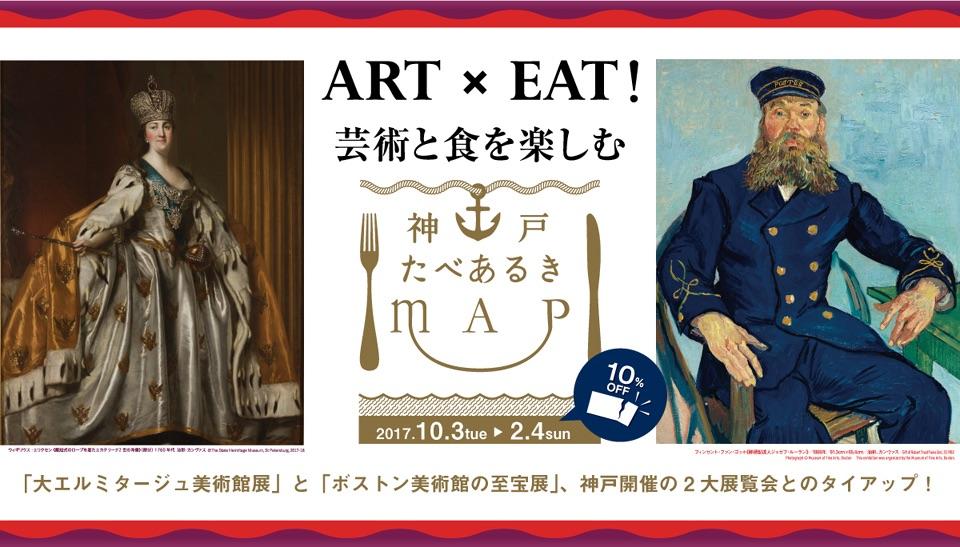 ART×EAT! 芸術と食を楽しむ!神戸で開催される「大エルミタージュ美術館展」と「ボストン美術館の至宝展」の二大展覧会とタイアップ!