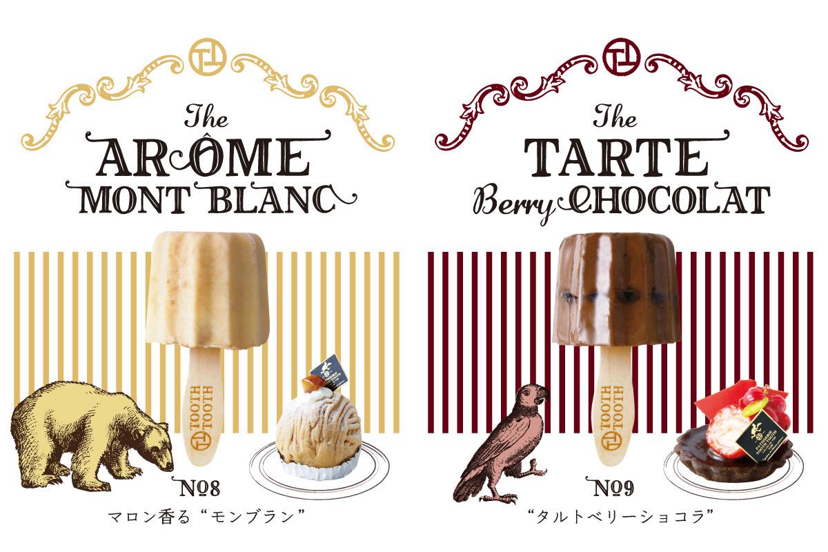 TOO POP ICE『マロン香るモンブラン』『タルトベリーショコラ』