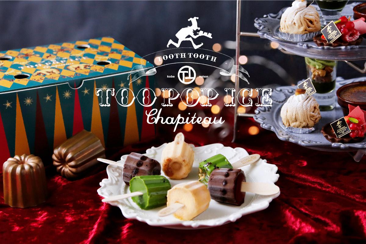 まるで、ケーキのようなおいしさ。カヌレ型のかわいいアイス『TOO POP ICE』に、チョコレートやマロンの香り華やぐフレーバーが仲間入り。