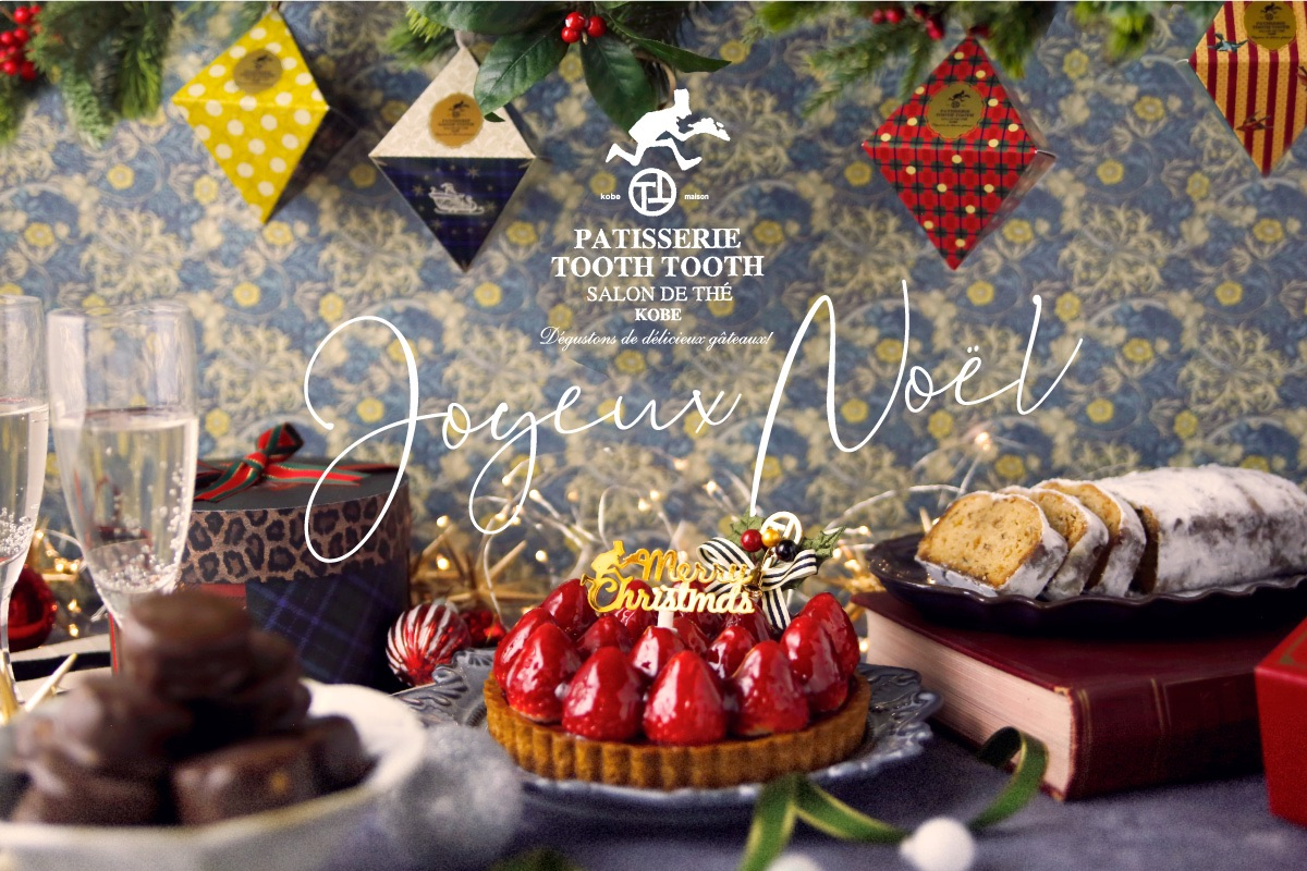 PATISSERIE TOOTH TOOTH ブティック「クリスマスが待ち遠しくなる、クリスマスギフト♪」