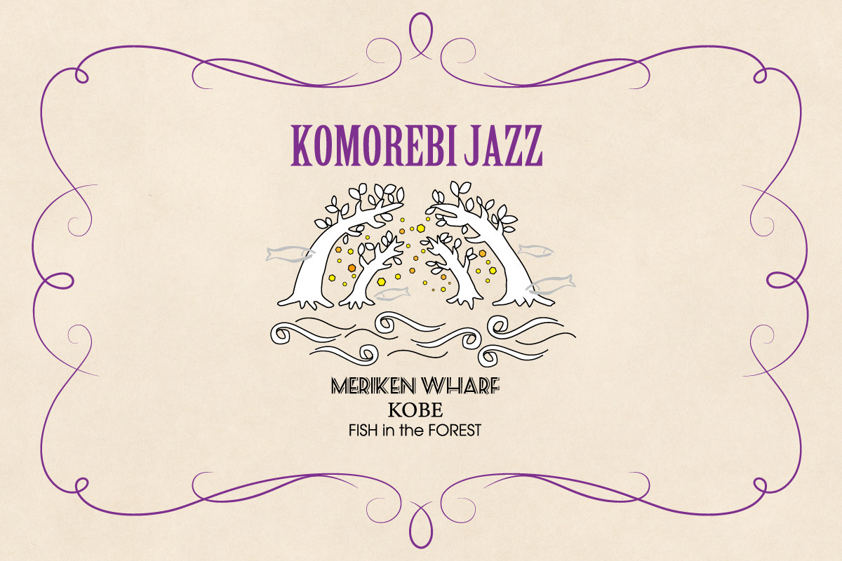 フィッシュインザフォレスト「KOMOREBI JAZZ LIVE 11月」