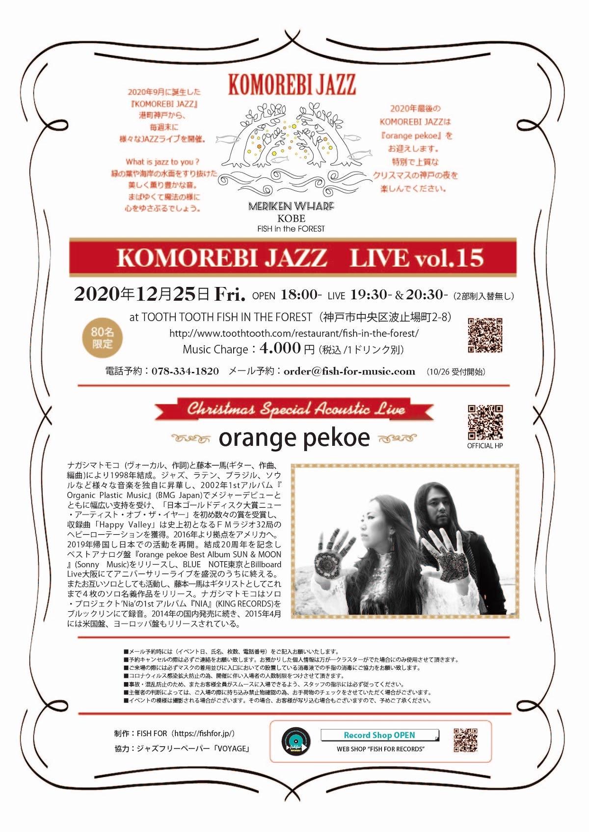 KOMOREBI JAZZ LIVE vol.15 ~Christmas Special Acoustic Live~