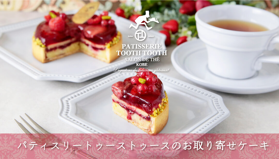 PATISSERIE TOOTH TOOTH 「あまおう苺のタルトが登場!春のお取り寄せケーキ」