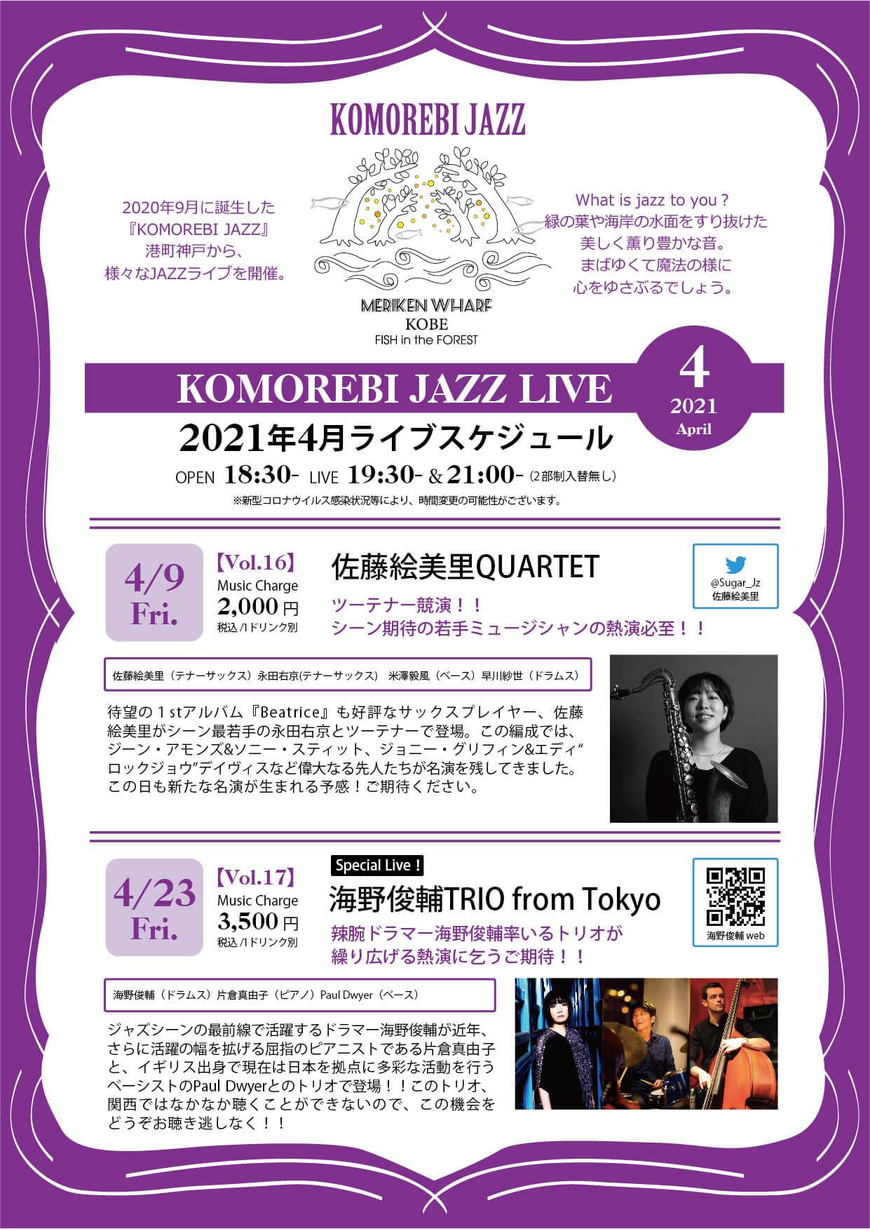 フィッシュインザフォレスト「KOMOREBI JAZZ LIVE 4月」