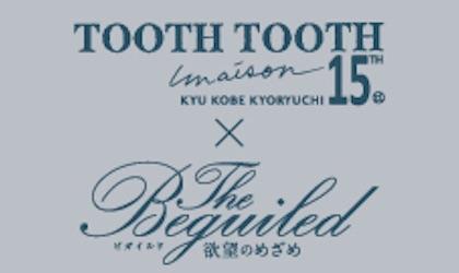 【映画タイアップ】「The Beguiled/ビガイルド 欲望のめざめ」公開記念!