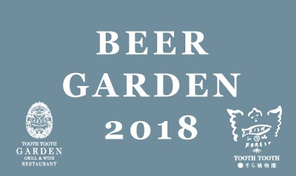 植物に囲まれた「TOOTH TOOTH」のビアガーデンで2018年の夏も乾杯!