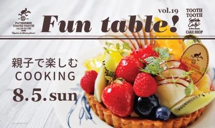 親子料理教室『Fun table!vol.19』のお知らせ