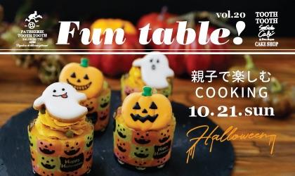 親子料理教室『Fun table!vol.20』のお知らせ
