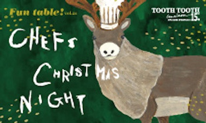 『Fun table! vol.21 - Chef's Christmas Night -』TOOTH TOOTH総料理長 松下平が贈る一夜限りの異人館ディナー