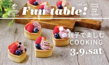 親子料理教室『Fun table!vol.22』のお知らせ
