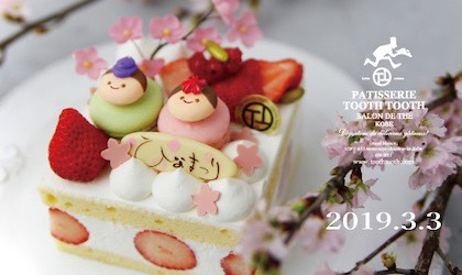 PATISSERIE TOOTH TOOTHのおひなさまケーキ!