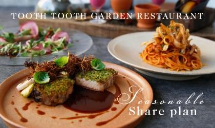 ガーデンレストラン シーズナブルシェアプラン