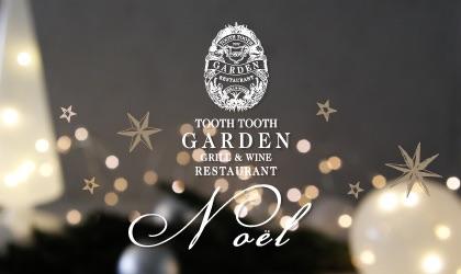 ガーデンレストラン ノエルプラン 2019