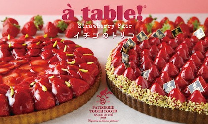PATISSERIE TOOTH TOOTH ブティックメニュー「イチゴのトリコ」