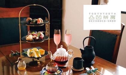神戸市立博物館内にある「凸凹茶房」の特別なアフタヌーンティーご予約受付中