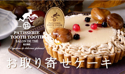 PATISSERIE TOOTH TOOTH「冬のお取り寄せケーキ」が新登場