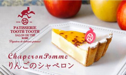PATISSERIE TOOTH TOOTH ブティックメニュー「青森県産りんごとシャペロンの出逢い」