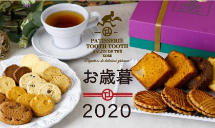 PATISSERIE TOOTH TOOTH 感謝の気持ちをお届けするオススメの『お歳暮ギフト』