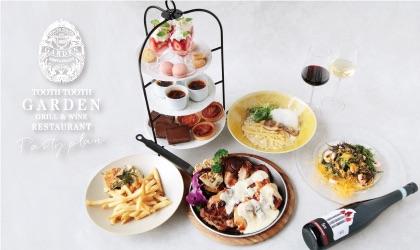 ガーデンレストラン「冬のお食事会に、ティースタンドがついたパーティープラン」