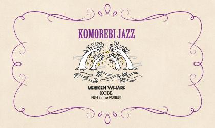フィッシュインザフォレスト「KOMOREBI JAZZ LIVE 12月」