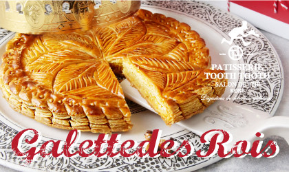 "PATISSERIE TOOTH TOOTH ブティック「新年を祝う、フランス伝統の""王様の焼き菓子""ガレット・デ・ロワ」"