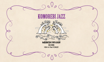 フィッシュインザフォレスト「KOMOREBI JAZZ LIVE 1月」