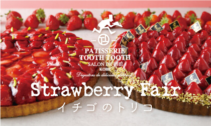 PATISSERIE TOOTH TOOTH ストロベリーフェア「イチゴのトリコ」