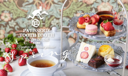 PATISSERIE TOOTH TOOTH サロン「春はイチゴの甘酸っぱいティータイム」