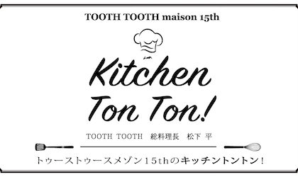 TOOTH TOOTH TV「TOOTH TOOTH 総料理長 松下 平のキッチントントン vol.1」